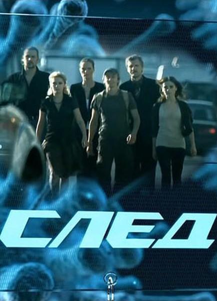 след 10 сезон 10 серия
