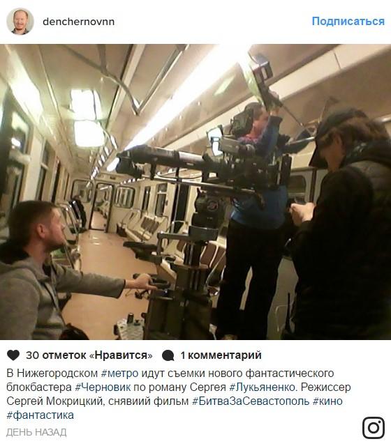 В нижегородском метро прошли съемки блокбастера по роману Лукьяненко