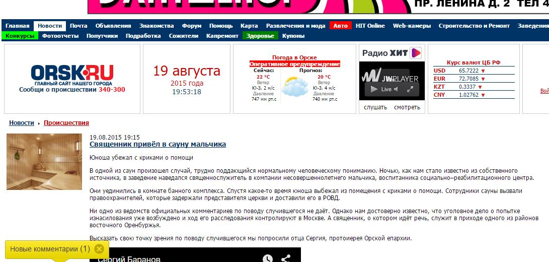 orsk-ru-obyavleniya-znakomstva-s-devushkoy