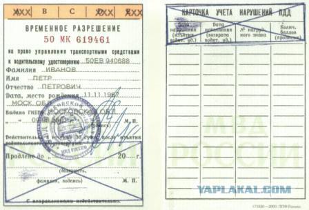 Временное водительское удостоверение при утере его