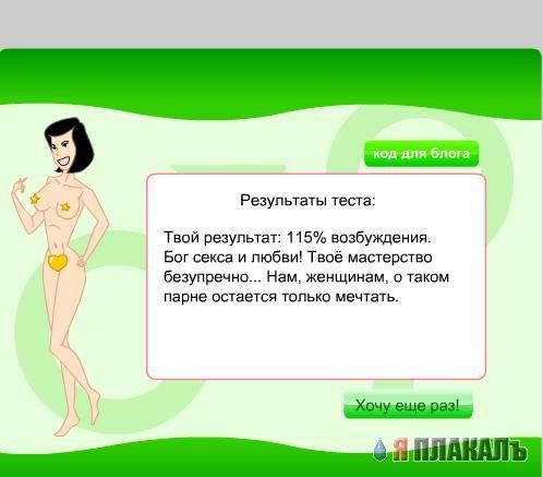 Игры Тест На Любовь Секс Парня