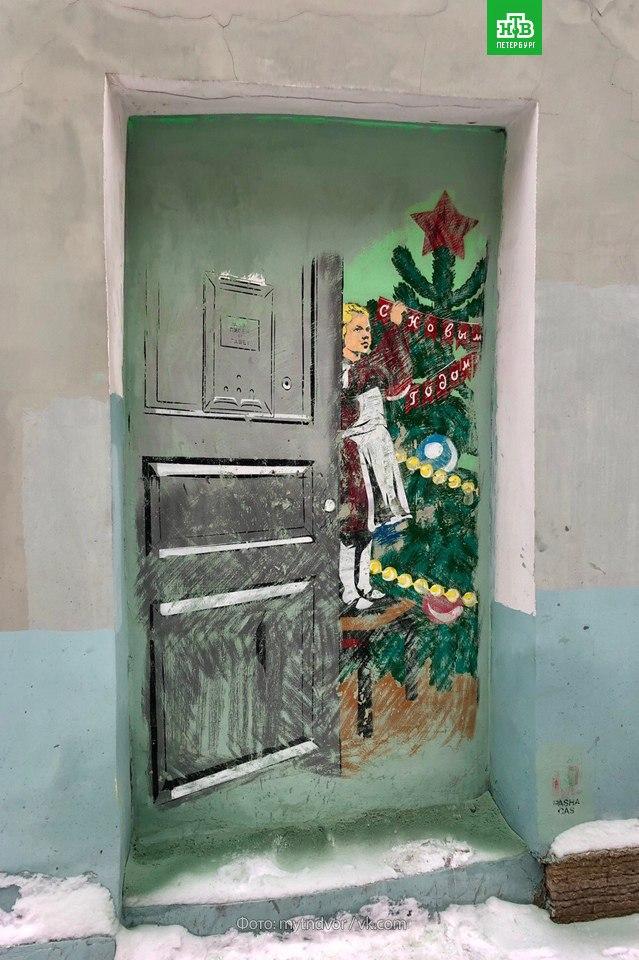 Петербуржцы два дня отскребали монетами закрашенные коммунальщиками граффити с дверью в советский Новый год