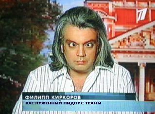 """""""Розовая кофточка"""": На репутации Киркорова можно поставить крест"""
