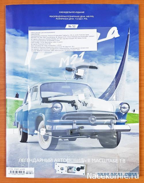 DeAgostini ГАЗ М-21 №52