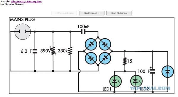 Схему прибора для экономии электроэнергии своими руками