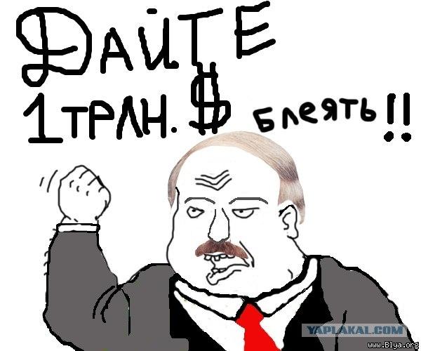 Лукашенко просит 1трлн $