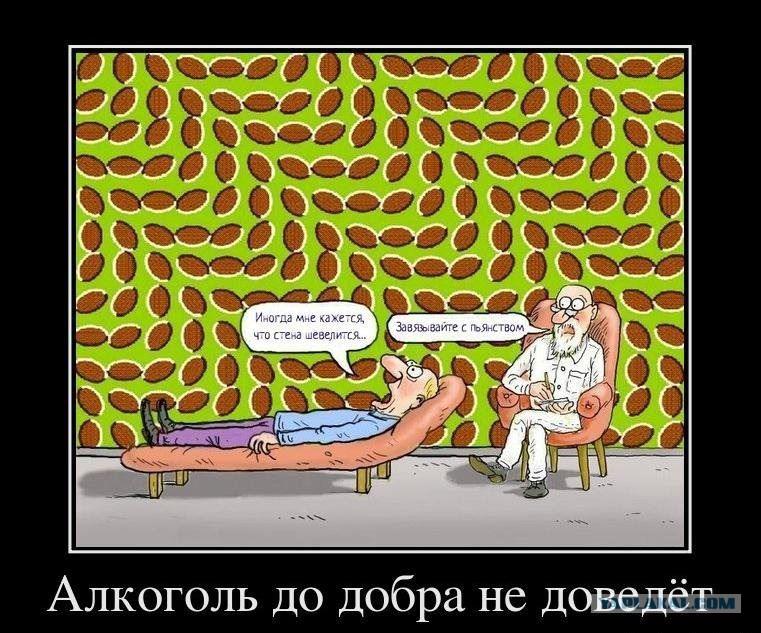 Алкогольная зависимость преображение россии