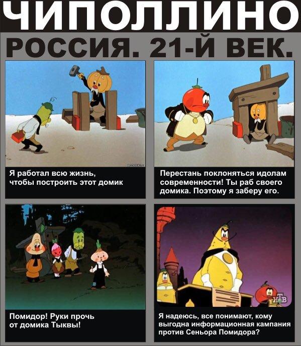 Московский театр убрал из Чиполлино революцию