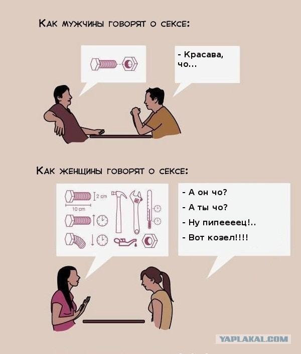 О сексе - женщина, мужчина, секс. В Facebook. В Контакте.
