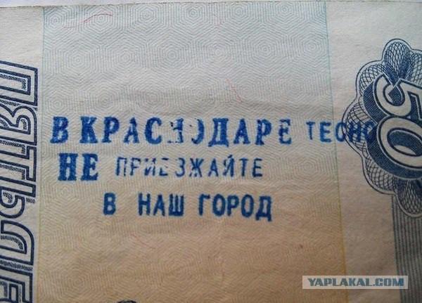Что такое Краснодар? от лица КУБАНОЙДА!