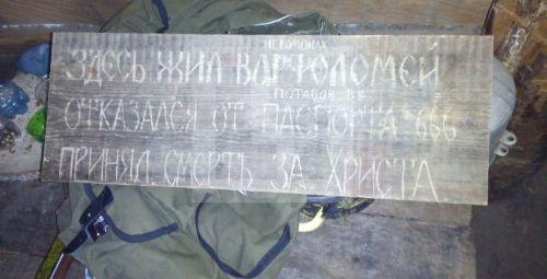 Найденный в лесу Коми монах-отшельник перед смертью нацарапал записку на дощечке