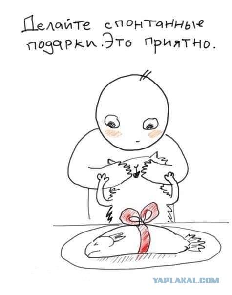 Делайте внезапные подарки :)