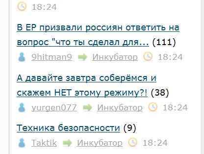 """В ЕР призвали россиян ответить на вопрос """"что ты сделал для страны"""""""