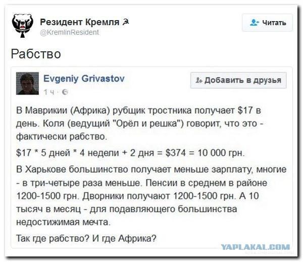 А еще нас рабами называют или свобода по Укрански