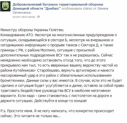 Украинская армия отступает