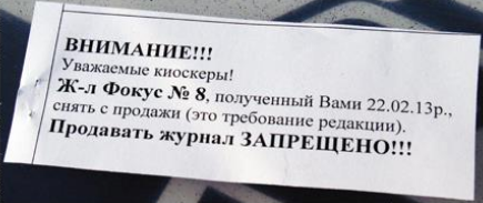 Цензура на Украине. Янукович. Свобода слова.