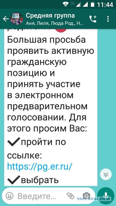 Едросы через детские сады давят на родителей!)