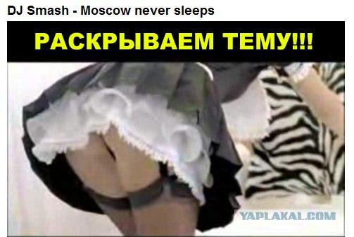 Dj Smash - Moscow Never Sleeps - Раскрываем тему!