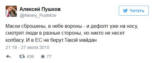 Пушков ответил автору гимна Майдана