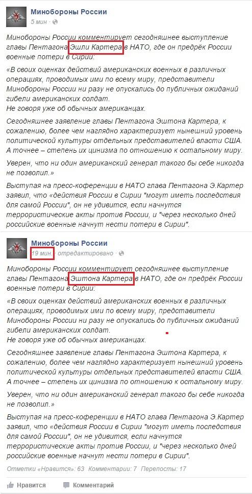Минобороны России: Цинизм Пентагона вызывает
