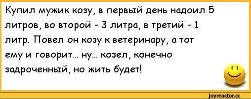 Анекдоты Про Козлов
