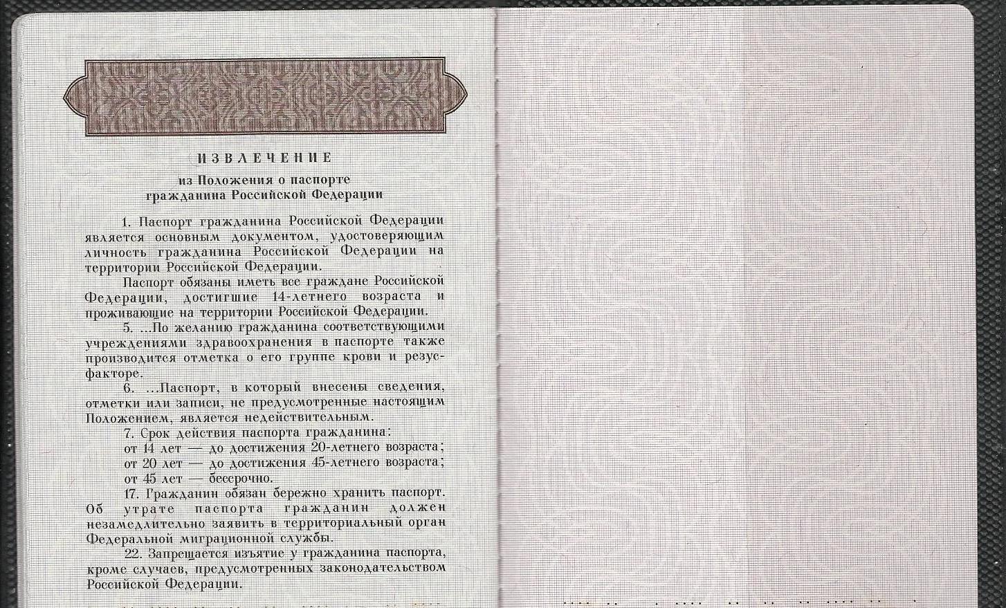 ощутимая Какой паспорт является испорченным первая
