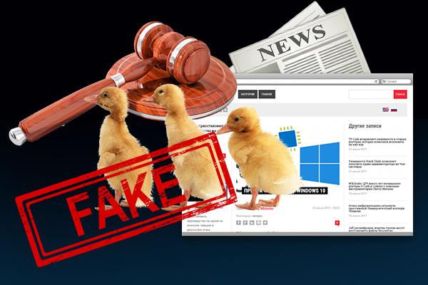 В России вынесли первый штраф за фейковые новости