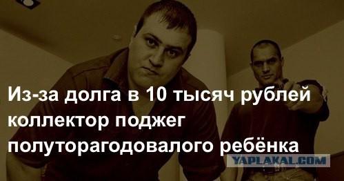В Ульяновске из-за долга в 10 тысяч рублей коллектор поджег полуторагодовалого ребёнка
