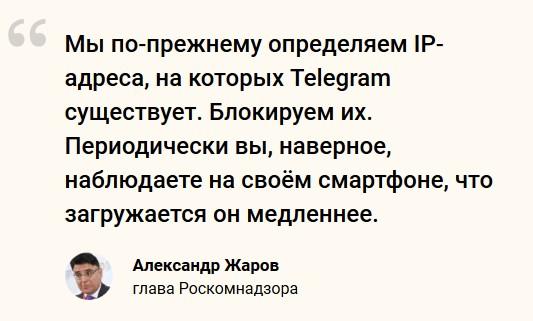Спустя год после блокировки глава Роскомнадзора признал, что действующая система борьбы с Telegram — безрезультатна