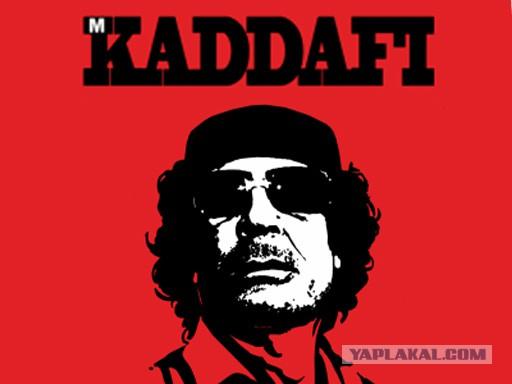 Ровно 3 года назад погиб Каддафи