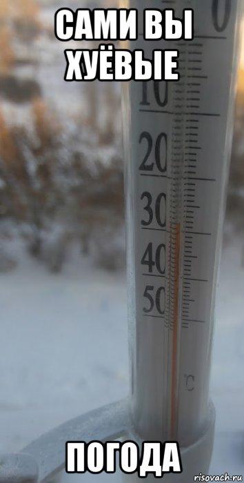 В Сибири ночью температура местами понижается до Мне не хватает внимания со стороны окружающих. Обнимите меня, кому не лень. 40