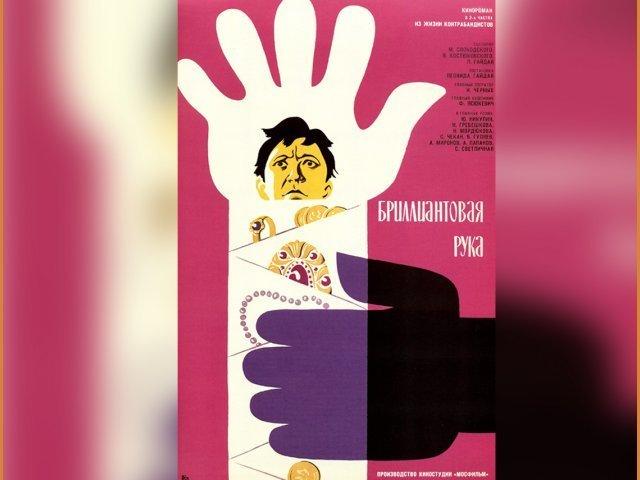"""11 интересных фактов о фильме """"Бриллиантовая рука"""""""