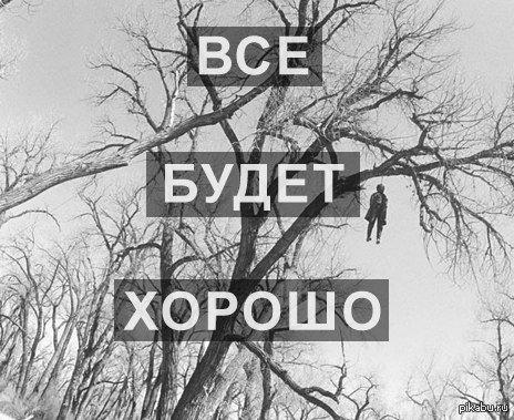 Тлен, жизнь - боль, обратная сторона...