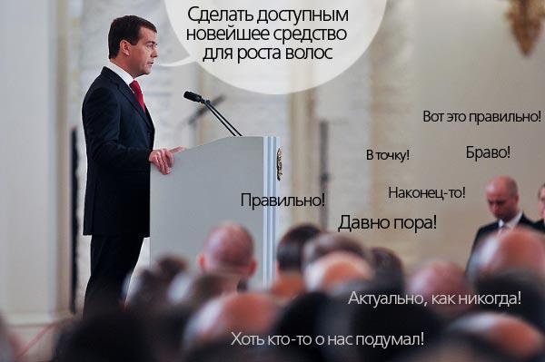Послание Медведева