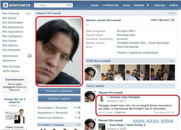Смешные комментарии из социальных ...: www.yaplakal.com/forum2/st/525/topic720705.html