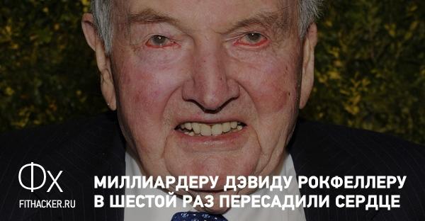 у рокфелера пересаженное сердце Хабаровске Ежедневная оплата: