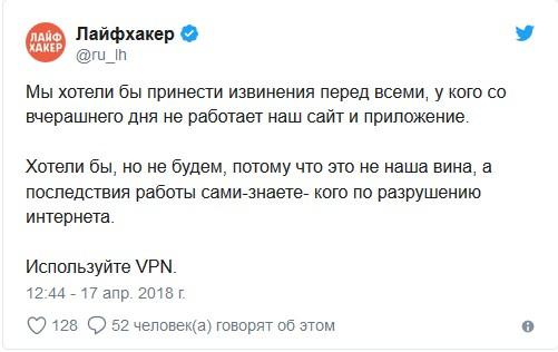 Без вины виноватые: кто пострадал из-за борьбы Роскомнадзора с Telegram