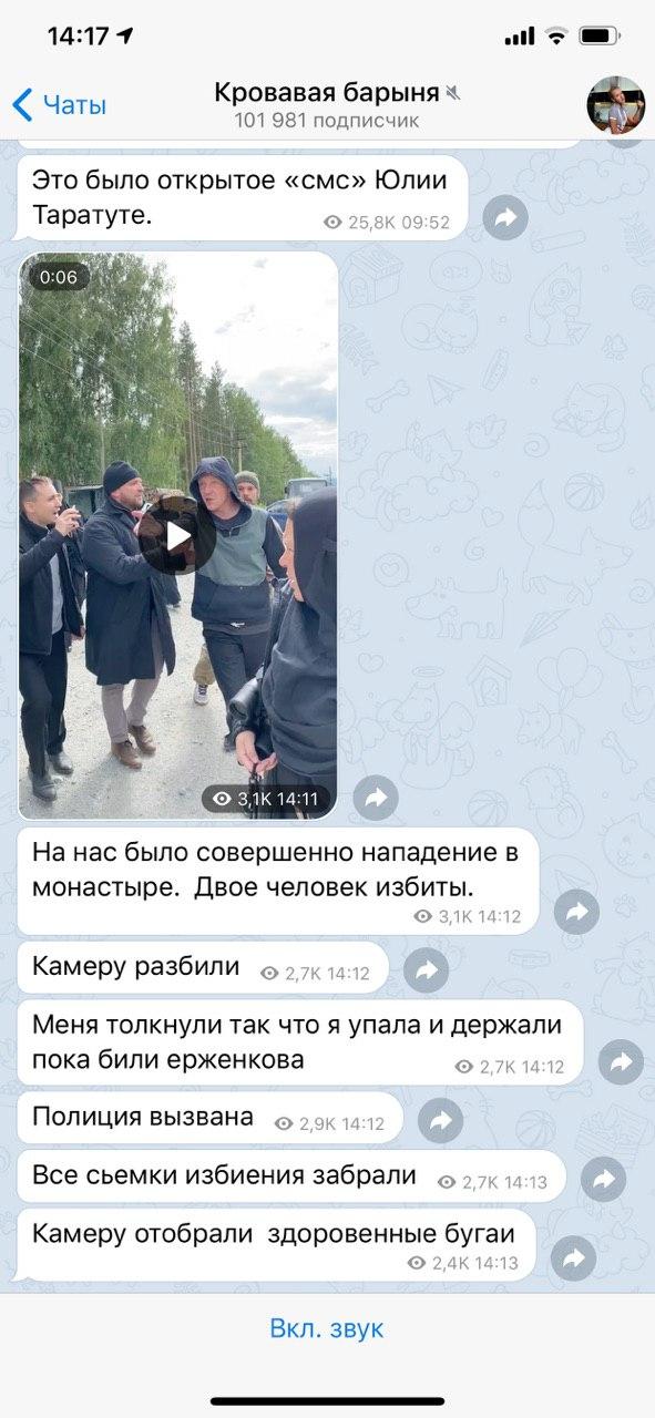 Ксения Собчак сообщила о нападении на её съёмочную группу в Среднеуральском монастыре.