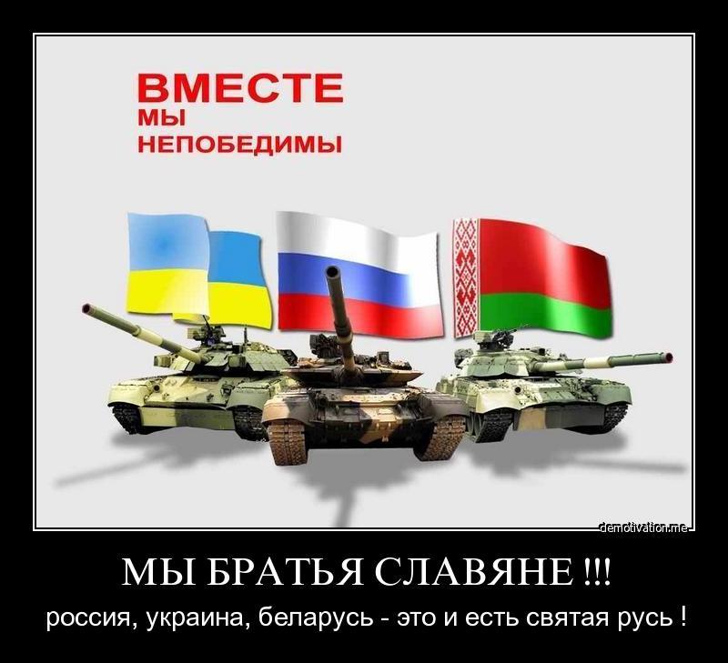 V2.0:Референдум:объединение России, Украины и Белоруссии  - Страница 2 Post-3-13415046719911