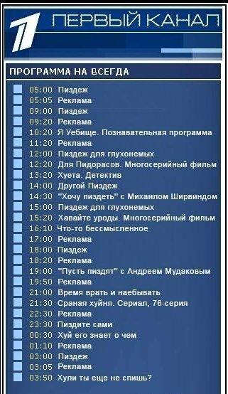 тв программа на тв россия: