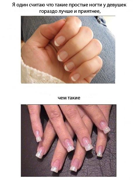 Ногти у девушек