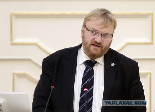 Проверить депутата В.В. Милонова
