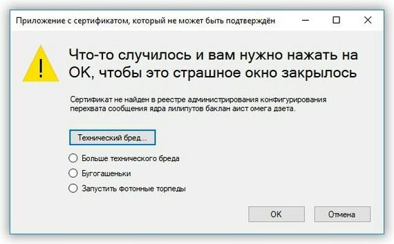 Как обычные пользователи видят сообщения с предупреждениями о нарушении безопасности