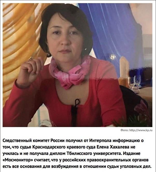 Интерпол не нашел диплома судьи Елены Хахалевой.