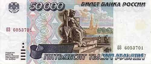 Покупатель расплатился купюрой в 50 000 рублей - ЯПлакалъ