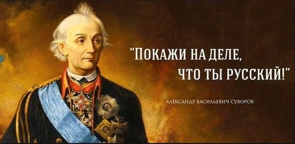 Как А.В. Суворов лечил от низкопоклонства перед западом