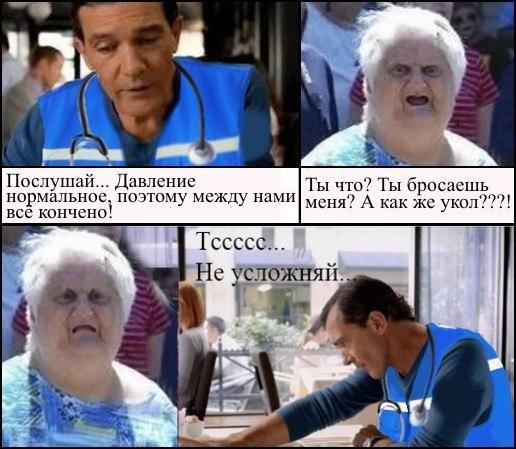 Истории от врачей 2.