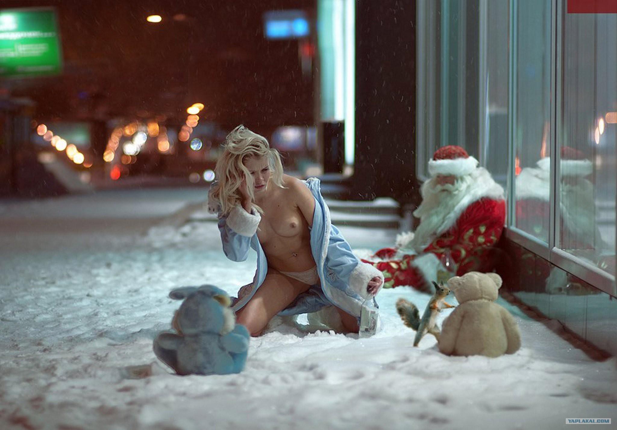 Фото голая снегурочка и дед мороз