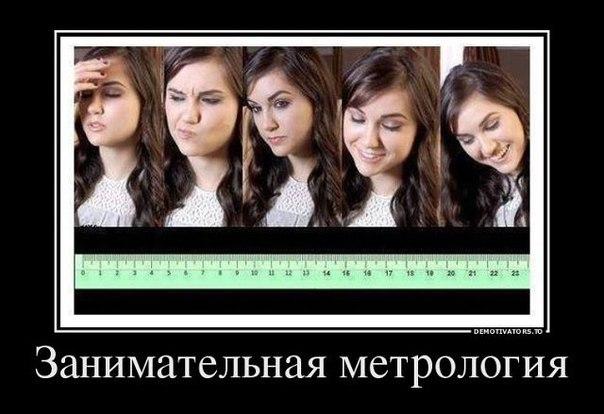 какой размер члена нравится девушкам Чусовой
