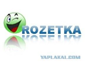 Сайт rozetka.ua прикрыла налоговая